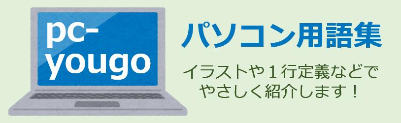 パソコン用語集(pc-yougo)