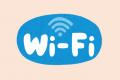 Wi-Fi(ワイファイ)
